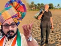 Maharashtra Election 2019 : समुद्र किनाऱ्यावरील कचरा उचलून स्वच्छता केल्याने पंतप्रधान मोदींचे अभिनंदन पण...