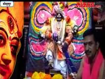 Navaratri 2018 : श्री जोतिबाची पाच पाकळ्यांतील पूजा