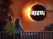 Dil-e-Nadaan: मधु-चंद्राचं प्रेम अन् ग्रहण