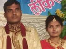 अपघातात पती ठार-पत्नी गंभीर, दीड महिन्यापूर्वीच झालं होतं लग्न