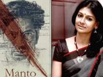 Manto Movie:'मंटो'चा मॉर्निंग शो रद्द! नंदिता दासने असा व्यक्त केला संताप!