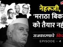 महाराष्ट्र दिन विशेष : 'हा' लढा लढलो नसतो तर हातची गेली असती मुंबई!, राजकारणाचे किस्से, एपिसोड ४