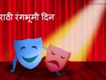 World's Marathi Theater Day: सोलापुरी मातीचा सुगंध न्यारा; रंगभूमीसाठी ध्यास सारा !