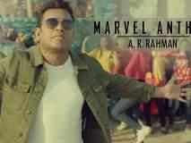 Avengers- Endgame: ए. आर. रहेमानच्या 'मार्वेल अँथम'ने केली चाहत्यांची निराशा! म्हटले 'एप्रिल फुल'!!