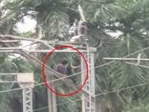 Video : माथेफिरू चढला ओव्हरहेड वायरच्या खांबावर अन् प्रवाशांचा झाला खोळंबा