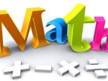 इयत्ता दहावी, गणित - २. मार्च २०१९