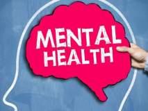 अनिवार्य आहे मानसिक आरोग्य