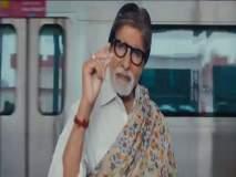 Aarey Forest: मेट्रो कारशेडला विरोध करणाऱ्यांना बिग बींचा टोला, तुम्ही अगोदर 'हे' काम केलंय का ?