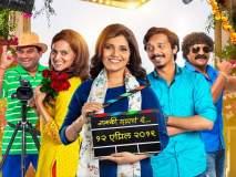 Weddingcha Shinema Marathi Movie Review :'वेडिंगचा शिनेमा' - एक हलकीफुलकी मस्त ट्रीट