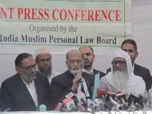 मशिदीसाठी जमीन घेण्यास मुस्लिम पर्सनल लॉ बोर्डाचा नकार