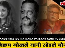 Tanushree-Nana Controversy वर विक्रम गोखले आणि सुशांत सिंह यांनी सोडले मौन