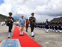 पंतप्रधान नरेंद्र मोदी दोन दिवसाच्या भूतान दौऱ्यावर; पाहा कसं केलं मोदींचे स्वागत