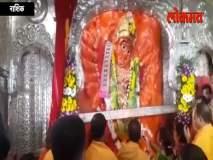 उत्तर महाराष्ट्राची कुलदेवता सप्तश्रृंगी देवीचा जागर
