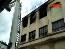 नाशिकमध्ये कारडा कन्स्ट्रक्शनच्या कार्यालयाला भीषण आग