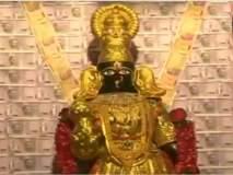 दोन कोटीच्या नोटा आणि 4 किलो सोन्याने मढवून केली देवीची आरास