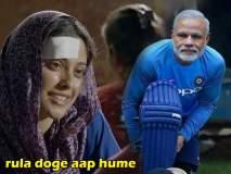#INDvsNZ Memes: इकडे विकेट पडत होत्या, तिकडे मीम्स पडत होते... नेटकरी हसून दुःख पचवत होते!