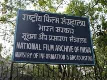 राष्ट्रीय चित्रपट संग्रहालय झालं फुल्ल ; नवीन जागेचा शाेध सुरु