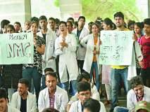 एनएमसीच्या विरोधात डॉक्टरांचे 'काम बंद'