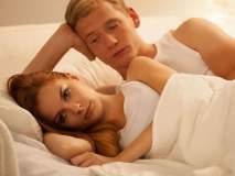 लैंगिक जीवन : 'या' कारणांमुळे महिलांना मिळत नाही परमोच्च आनंद!