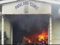 बाणेर येथील हॉटेल पॅन कार्ड क्लबला आग