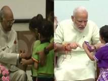 Raksha Bandhan : दिग्गजांनी साजरी केली राखी पौर्णिमा