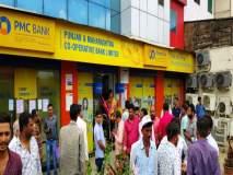 पिंपरी चिंचवडमध्ये पीएमसी बँकेच्या बाहेर नागरिकांच्या लांबच लांब रांगा