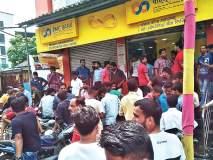 पंजाब महाराष्ट्र सहकारी बँक ठेवीदारांचा आक्रोश