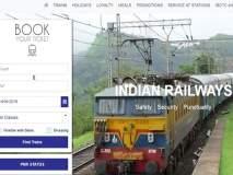 Rail Ticket Booking Price: रेल्वेचं ऑनलाईन तिकीट महागणार; उद्यापासून नवीन दर होणार लागू
