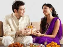 Raksha Bandhan 2019 : बहिणीला गिफ्ट देण्यासाठी काही खास गिफ्ट ऑप्शन्स