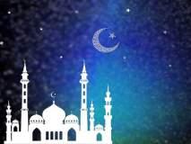 मंगळवारपासून रमजानचा पहिला उपवास