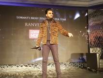 Lokmat Most Stylish Awards 2018: रणवीर सिंग ठरला मोस्ट स्टायलिश सुपरस्टार