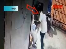सतर्क रहा! हा व्हिडीओ पाहा कशी चोरली सोनसाखळी