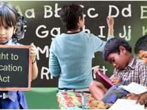 आरटीई : चवथ्या लॉटरीतून ८३८ बालकांची निवड !