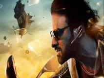 Saaho Movie Review: 'साहो'च्या प्रभासवर 'बाहुबली'चा भास