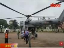 शिरोळमध्ये पूरग्रस्तांना हेलिकॉप्टरमधून मदत