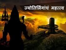 Shravan Special : रामेश्वर, औंढा नागनाथ आणि घृष्णेश्वर ज्योतिर्लिंगाचं महत्त्व आणि महती!