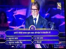 KBC 11 : छत्रपती शिवाजी महाराजांच्या अपमानप्रकरणीअमिताभ बच्चन यांच्यावर गुन्हा दाखल करा