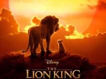 Box Office Collection : 'द लायन किंग'ने बच्चेकंपनीला लावले वेड, सात दिवसांत कमावले इतके कोटी