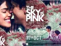 प्रियंका चोप्राचे कमबॅक अन् झायरा वसीमचे अलविदा...पाहाThe Sky is Pink चा Trailer