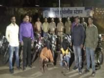 देहूरोड पोलिसांनी केल्या सराईत गुन्हेगारांकडून चोरीच्या आठ दुचाकी जप्त