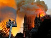 फ्रान्समधील नोट्रे डेम कॅथेड्रेलला भीषण आग