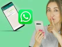 Whatsapp वरचं खास चॅट लपवायचंय? कसं ते जाणून घ्या