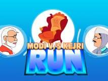 Lok Sabha Election 2019 : 'राहुल रन', 'मोदी व्हर्सेस केजरी' मोबाईल गेम्सचा धुमाकूळ