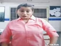 पोलीस ठाण्यात महिला पोलिसाने शूट केलाटिक - टॉक व्हिडीओ अन्...