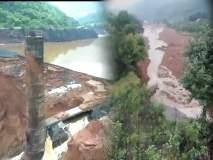 Ratnagiri, Tiware Dam Breach Update : चिपळूणमधील तिवरे धरण फुटल्याने 21 जण बेपत्ता