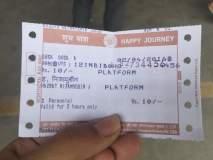 मस्तच...आता 10 रुपयांच्या प्लॅटफॉर्म तिकिटावरही रेल्वेतून प्रवास करता येणार