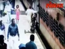 दैव बलवत्तर : धावत्या रेल्वेतून उतरताना पडलेली महिला बचावली