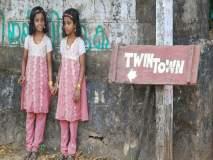 केरळमध्ये जुळ्या मुलांचं गाव; पण बोलण्यास, फोटो काढण्यास मज्जाव
