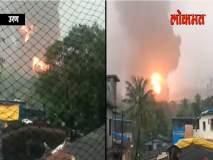 Navi Mumbai ONGC Fire: ओएनजीसी कंपनीच्या भीषण आगीने उरण हादरले