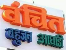 Maharashtra Election 2019 : उस्मानाबादेत बंडखोरांना मिळाला'वंचित'चा आधार;४ मतदारसंघांत ६० उमेदवार